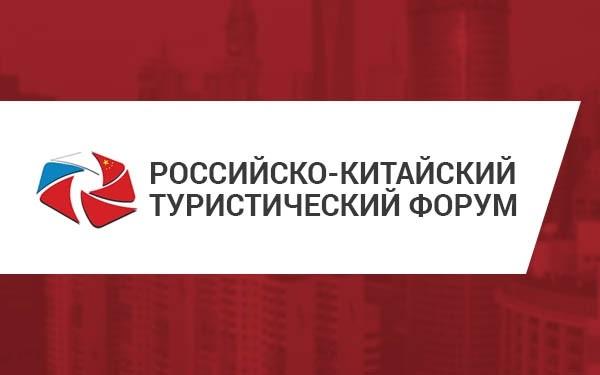 на Российско-китайский туристический форум