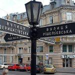 Дерибасовская — самая знаменитая улица Одессы