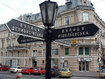 Дерибасовская - знаменитая улица Одессы