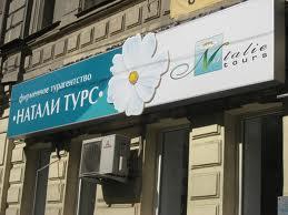 «Натали Турс» закрывает представительство в Новосибирске